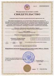 Свидетельство о внесении записи в ЕГРЮ
