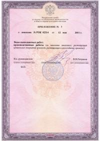 Приложение к Лицензии на осуществление деятельности по реставрации объектов культурного наследия size=