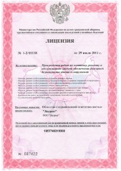 Лицензия обеспечения пожарной безопасности Лист 1