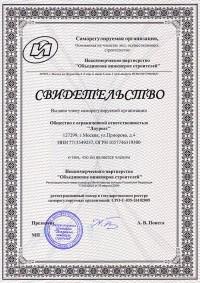 Свидетельство о членстве в саморегулирующей организации НК