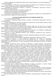 Устав ООО «Лауреат» стр.10
