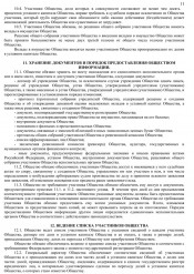 Устав ООО «Лауреат» стр.11