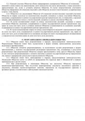 Устав ООО «Лауреат» стр.12