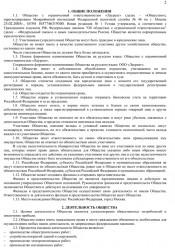Устав ООО «Лауреат» стр.2