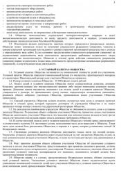 Устав ООО «Лауреат» стр.3