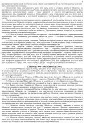 Устав ООО «Лауреат» стр.5