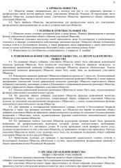 Устав ООО «Лауреат» стр.6