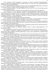 Устав ООО «Лауреат» стр.8