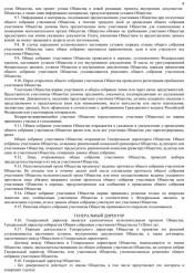 Устав ООО «Лауреат» стр.9